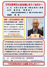 日本笑い学会秋田県人会「プラス思考で人生を楽しもう!セミナー」2017年4月