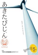 秋田県広報紙 あきたびじょん2017年5月号
