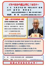 日本笑い学会秋田県人会「くちべたから話上手に!セミナー」2017