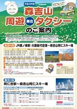 北秋田市「森吉山周遊乗合タクシーのご案内」2017