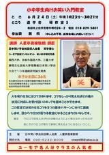 日本笑い学会秋田県人会「小学生向けお笑い入門教室」2017