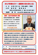 日本笑い学会秋田県人会「ばんげ教養セミナー・還暦後の活き活き人生」2017