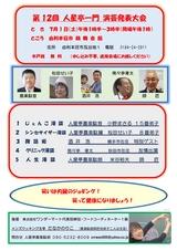 日本笑い学会秋田県人会「第12回 人星亭一門演芸発表大会」2017
