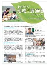 秋田県医務薬事課「あきたの地域医療通信」2017年9月号