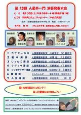 日本笑い学会秋田県人会「第13回 人星亭一門演芸発表大会」2017
