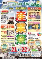北秋田市「第11回 産業祭」2017