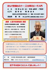 日本笑い学会秋田県人会「三分間スピーチ入門セミナー」2017