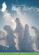 北秋田市「森吉山の樹氷」2018