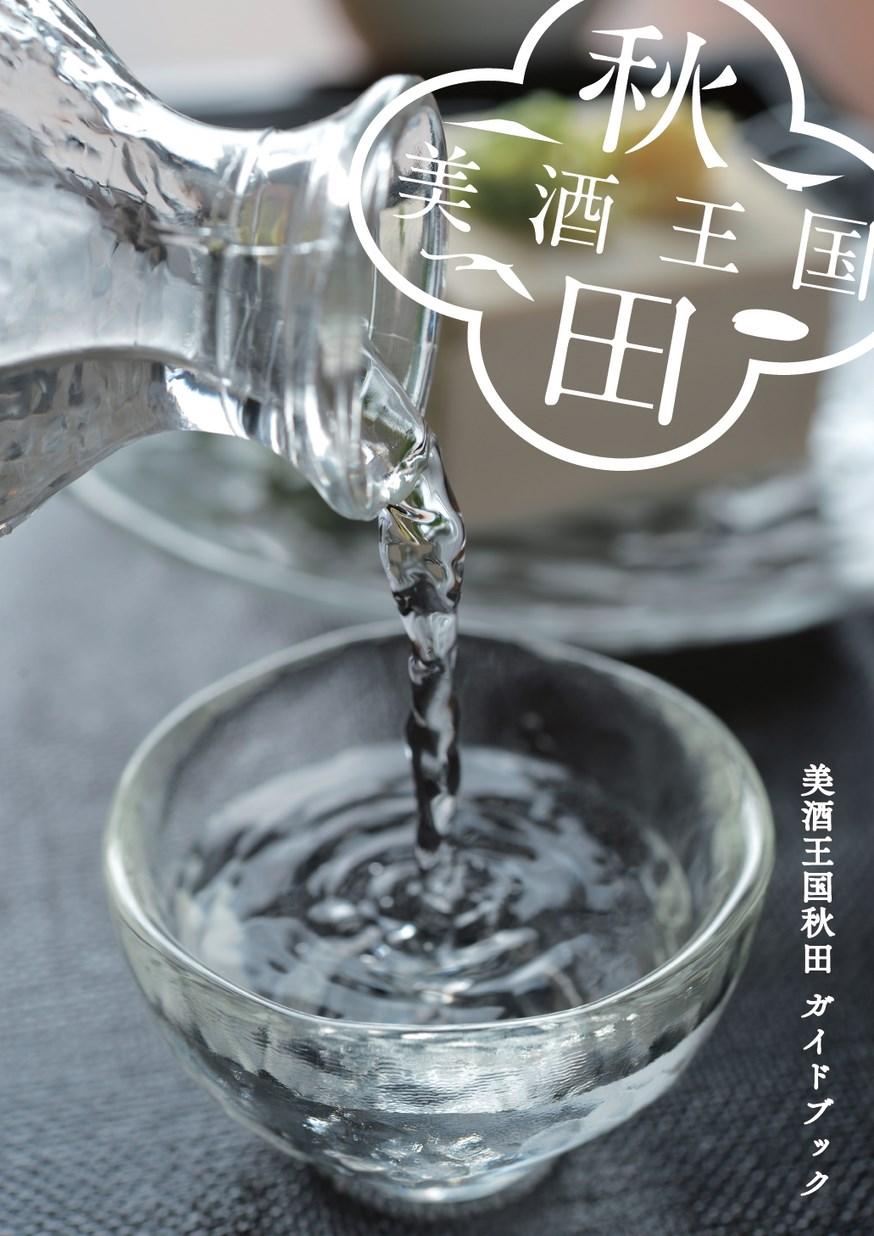 秋田県「美酒王国秋田ガイドブック」