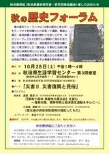 秋田県歴史研究者・研究団体協議会「秋の歴史フォーラム」2017