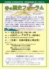 秋田県歴史研究者・研究団体協議会「春の歴史フォーラム」2017