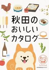 秋田県「秋田のおいしいカタログ」2017