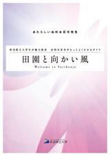 秋田県立大学「田園と向かい風」2017