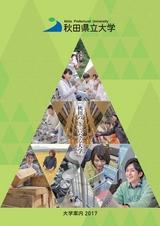 秋田県立大学「2017学校案内」