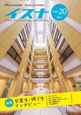 秋田県立大学広報紙「イスナvol.20」2017