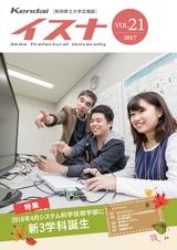秋田県立大学広報紙「イスナvol.21」2017