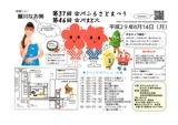 北秋田市「合川ふるさとまつり、まと火」2017