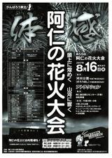 北秋田市「阿仁の花火大会」2017