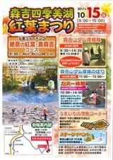 北秋田市「森吉四季美湖紅葉まつり」2017
