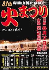 北秋田市「森吉山麓たなばた火まつり」2017