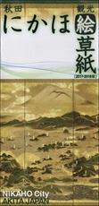 にかほ市観光パンフレット「にかほいろは絵草紙」2017