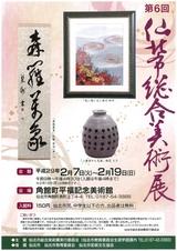 仙北市「総合美術展」2017