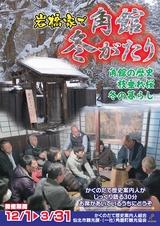 仙北市「角館冬がたり」2017