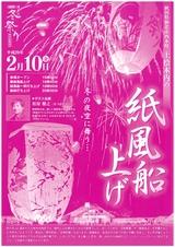 仙北市「上桧木内の紙風船上げ」2017