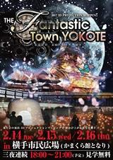 横手市「the fantastic town yokote」2017