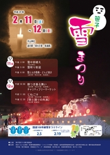 由利本荘市「笹子雪まつり」2017