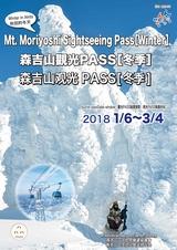 北秋田市「森吉山観光パス【冬季】多言語版」2017