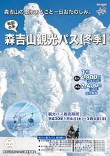 北秋田市「森吉山観光パス【冬季】日本語版」2018