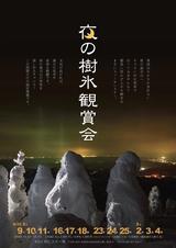 北秋田市「夜の樹氷鑑賞会」2018