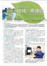 秋田県医務薬事課「あきたの地域医療通信」2018年3月号
