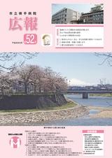 市立横手病院「広報」2018年3月号