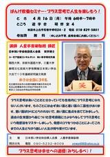 日本笑い学会秋田県人会「プラス思考で人生を楽しもう!セミナー」2018年4月