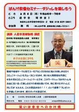 日本笑い学会秋田県人会「ばんげ教養セミナー・ダジャレを楽しもう」2018