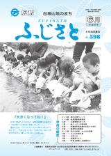 広報ふじさと2018年6月号