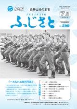 広報ふじさと2018年7月号