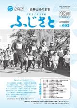 広報ふじさと2018年10月号