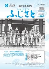 広報ふじさと2018年11月号