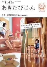 秋田県広報紙 あきたびじょん2018年11・12月号