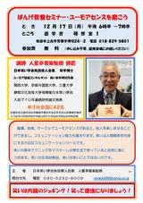 日本笑い学会秋田県人会「ばんげ教養セミナー・ユーモアセンスを磨こう」2018