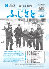 広報ふじさと2018年12月号