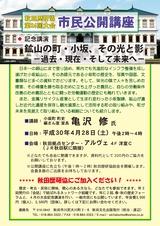 秋田県歴史研究者・研究団体協議会「第24回大会 市民公開講座」2018