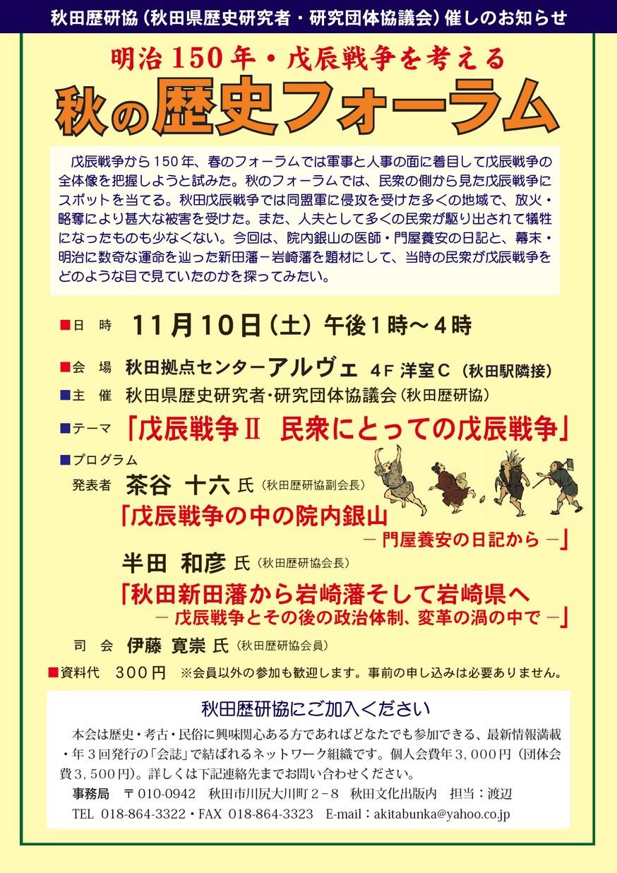 秋田県歴史研究者・研究団体協議会「秋の歴史フォーラム」2018
