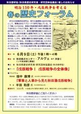 秋田県歴史研究者・研究団体協議会「春の歴史フォーラム」2018