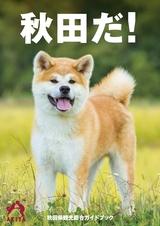 秋田県観光総合ガイドブック 秋田だ!