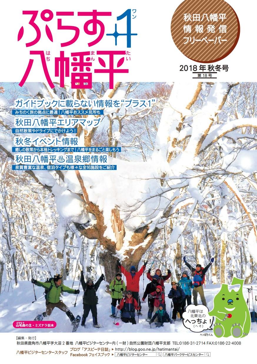 鹿角市「ぷらす1八幡平」2018年秋冬号(第18号)