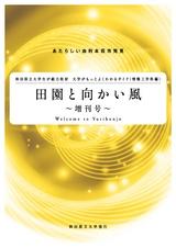 秋田県立大学「田園と向かい風〜増刊号〜」2018